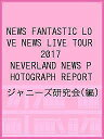 NEWS FANTASTIC LOVE NEWS LIVE TOUR 2017 NEVERLAND NEWS PHOTOGRAPH REPORT/ジャニーズ研究...