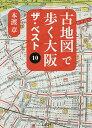 古地図で歩く大阪ザ・ベスト10/本渡章【1000円以上送料無料】