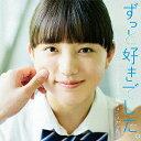 ずっと好きでした。presented by 胸キュンスカッと/オムニバス【1000円以上送料無料】
