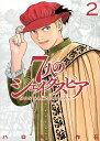 〔予約〕7人のシェイクスピア NON SAN 2/ハロルド/石【1000円以上送料無料】