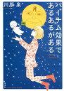 バーナム効果であるあるがある/川原泉【1000円以上送料無料】