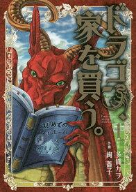 ドラゴン、家を買う。 1/絢薔子/多貫カヲ【1000円以上送料無料】