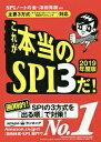 これが本当のSPI3だ! 2019年度版/SPIノートの会/津田秀樹【1000円以上送料無料】
