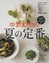 四季dancyu夏の定番。 いつもの料理が、もっとおいしくなる本【1000円以上送料無料】