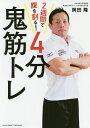 2週間で腹を割る!4分鬼筋トレ/岡田隆【1000円以上送料無料】