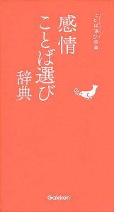 感情ことば選び辞典【1000円以上送料無料】
