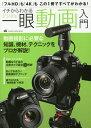 イチからわかるデジタル一眼動画入門 「フルHD」も「4K」もこの1冊ですべてがわかる!【1000円以上送料無料】