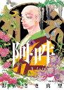 阿・吽 6/おかざき真里/阿吽社【1000円以上送料無料】