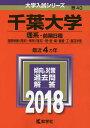 千葉大学 理系−前期日程 国際教養〈理系〉・教育〈理系〉・理・医・薬・看護・工・園芸学部 2018年版【1000円以上…
