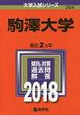 駒澤大学 2018年版【1000円以上送料無料】