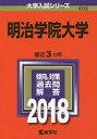明治学院大学 2018年版【1000円以上送料無料】