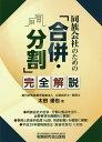 同族会社のための「合併・分割」完全解説/太田達也【1000円以上送料無料】