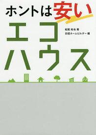 ホントは安いエコハウス エコをケチると「住宅貧乏」に/松尾和也/日経ホームビルダー【1000円以上送料無料】