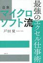 日本マイクロソフト流最強のエクセル仕事術/戸田覚【1000円以上送料無料】
