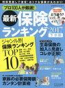 最新保険ランキング 2017下半期/ピーアンドエフ【1000円以上送料無料】