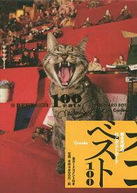 岩合光昭のねこポストカード・ベスト100/岩合光昭【1000円以上送料無料】