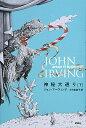 神秘大通り 下/ジョン・アーヴィング/小竹由美子【1000円以上送料無料】