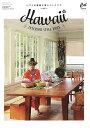 Hawaii INTERIOR STYLE BOOK ハワイの素敵な家とインテリア vol.1【1000円以上送料無料】