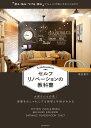 セルフリノベーションの教科書 「塗る・貼る・つける・飾る」でちょっと内装に手を入れるだけ 大家さんも必見!部屋…