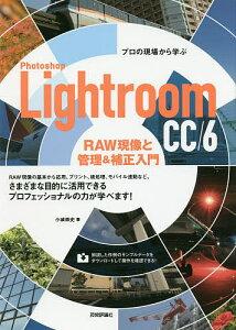 Photoshop Lightroom CC/6 RAW現像と管理&補正入門 プロの現場から学ぶ/小城崇史【1000円以上送料無料】