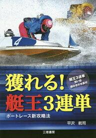 獲れる!艇王3連単 ボートレース新攻略法/平沢航司【1000円以上送料無料】