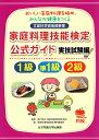 家庭料理技能検定公式ガイド1級 準1級 2級 おいしい家庭料理を極め、みんなの健康をつくる 実技試験編/香川明夫…