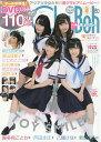 Chu→Boh 80 DVD付【1000円以上送料無料】