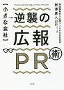 〈小さな会社〉逆襲の広報PR術/野澤直人【1000円以上送料無料】
