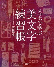 スマホで学ぶ美文字練習帳/吉田琴泉【1000円以上送料無料】