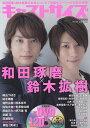 キャストサイズ Vol.17(2017Jun)【1000円以上送料無料】