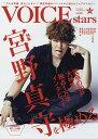 TVガイドVOICE stars vol.02【1000円以上送料無料】