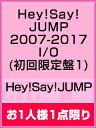 〔予約〕Hey! Say! JUMP 2007−2017 I/O(初回限定盤1)(DVD付)/Hey!Say!JUMP【1000円以上送料無料】