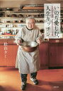 いのち愛しむ、人生キッチン 92歳の現役料理家・タミ先生のみつけた幸福術/桧山タミ【1000円以上送料無料】