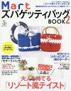 MartズパゲッティバッグBOOK 2【1000円以上送料無料】