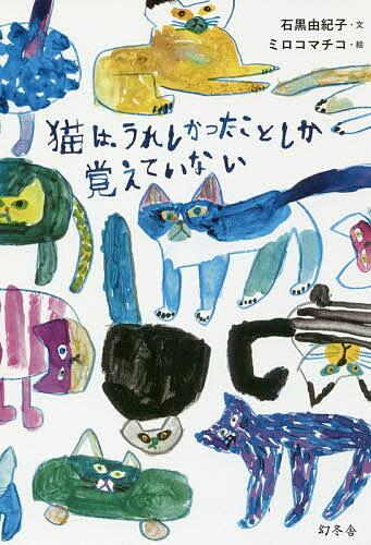 猫は、うれしかったことしか覚えていない/石黒由紀子/ミロコマチコ【1000円以上送料無料】