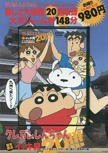 DVD クレヨンしんちゃん やって来まし【1000円以上送料無料】