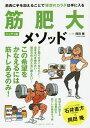 筋肥大メソッド 筋肉に手を加えることで理想のカラダは手に入る/岡田隆【1000円以上送料無料】
