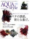 アクアスタイル vol.08【1000円以上送料無料】