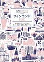 〔予約〕北欧雑貨図鑑フィンランド100【1000円以上送料無料】