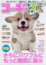 コーギースタイル 39【1000円以上送料無料】