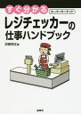 すぐ分かるスーパーマーケットレジチェッカーの仕事ハンドブック/浜田和江【1000円以上送料無料】