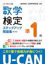 ユーキャンの数学検定ステップアップ問題集準1級/ユーキャン数学検定試験研究会/日本数学検定協会【1000円以上送料…