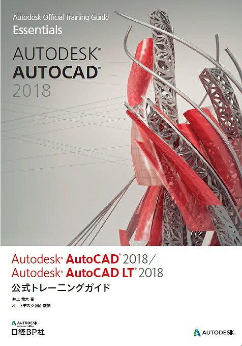 Autodesk AutoCAD 2018/Autodesk AutoCAD LT 2018公式トレーニングガイド/井上竜夫/オートデスク株式会社【1000円以上送料無料】