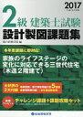 2級建築士試験設計製図課題集 平成29年度版/総合資格学院【1000円以上送料無料】