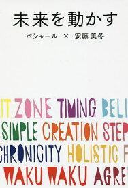未来を動かす/バシャール/安藤美冬【1000円以上送料無料】