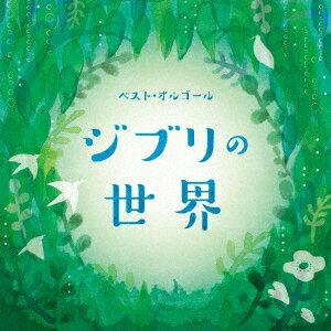 ベスト・オルゴール ジブリの世界/オルゴール【1000円以上送料無料】