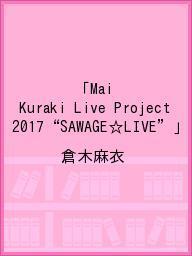 """「Mai Kuraki Live Project 2017""""SAWAGE☆LIVE""""」/倉木麻衣【1000円以上送料無料】"""