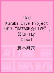 "「Mai Kuraki Live Project 2017""SAWAGE☆LIVE""」(Blu−ray Disc)/倉木麻衣【1000円以上送料無料】"