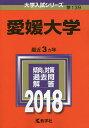 愛媛大学 2018年版【1000円以上送料無料】