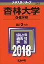 〔予約〕杏林大学(保健学部) 【1000円以上送料無料】